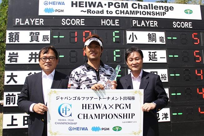 優勝した額賀辰徳は国内メジャー第2戦など