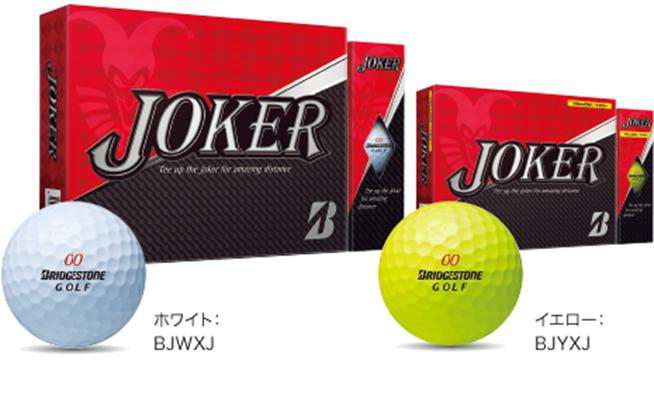 『JOKER』の先行予約キャンペーンに申