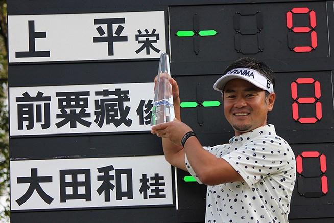 逆転で優勝を飾った上平栄道は来季レギュラ