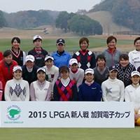 87期生による新人戦は篠原真里亜の優勝で閉幕した 2015年 LPGA新人戦 加賀電子カップ 集合写真