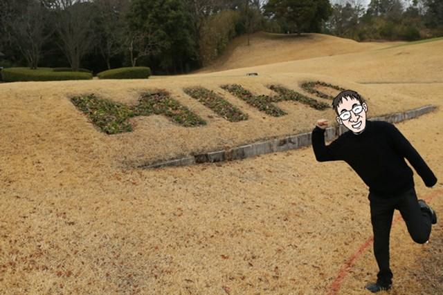 美浦ゴルフ倶楽部に挑むN村の調子は上向き。難コースで積み重ねた教訓を、そろそろ生かしたいところだ