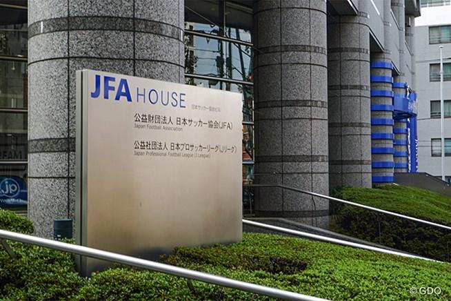 日本サッカー協会とJリーグが入るJFAハ