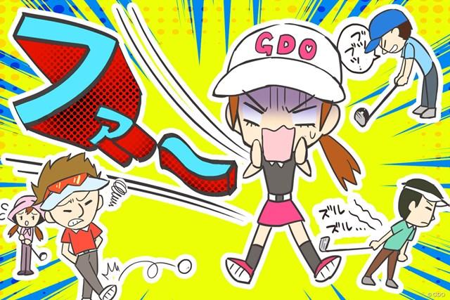 これは幻滅! 残念オトコの「ファ~!」なラウンド ゴルフ女子爆弾トーク (画像1枚目)