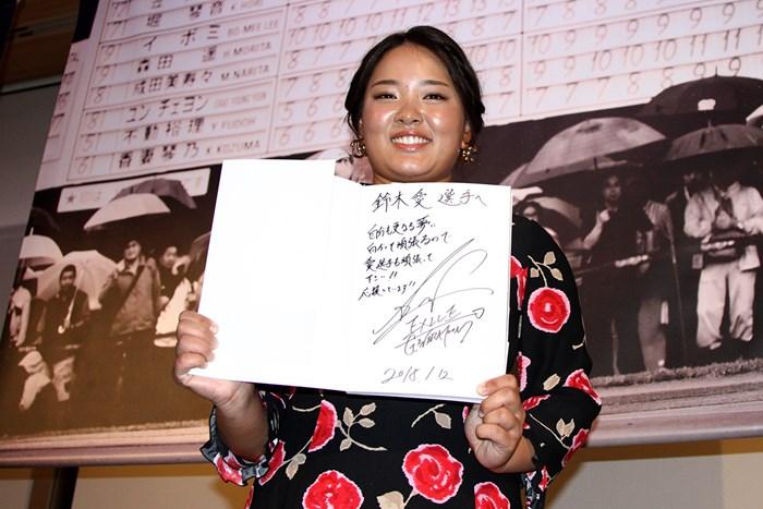 祝賀会でサプライズ!直筆サイン入り写真集を手に笑顔の鈴木愛 2018年 鈴木愛