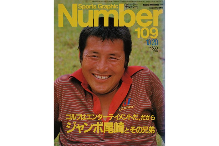 尾崎将司が特集された「Sports Graphic Number」(c)文藝春秋、Sports Graphic Number 「Sports Graphic Number」1984年10月20日号 尾崎将司