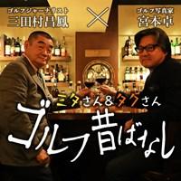 取材協力/Restaurant CHIANTI 三田村昌鳳 宮本卓