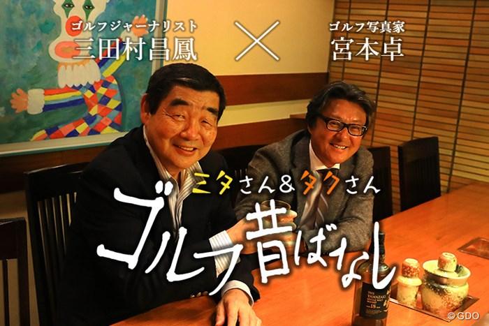 取材協力/七りん 2018年 2018年 三田村昌鳳 宮本卓