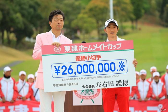 プレゼンターは中村雅俊さん。 2018年 東建ホームメイトカップ 最終日 重永亜斗夢