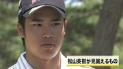 ダイヤモンドカップゴルフ2013 事前インタビュー 松山英樹
